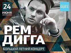 Рем Дигга даст большой летний концерт