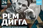Рем Дигга даст большой летний концерт - 24 июня на открытой площадке «Порт» на ВДНХ выступит российский рэп-исполнитель Рем Дигга. …